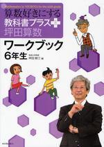 算數好きにする敎科書プラス坪田算數ワ―クブック6年生