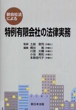 新會社法による特例有限會社の法律實務