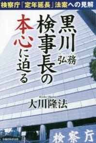 黑川弘務檢事長の本心に迫る 檢察廳「定年延長」法案への見解