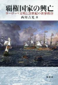 覇權國家の興亡 ヨ-ロッパ文明と21世紀の世界秩序