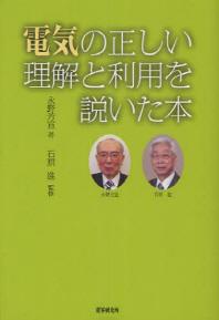 電氣の正しい理解と利用を說いた本