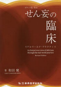 せん妄の臨床 リアルワ-ルド.プラクティス ポケット版