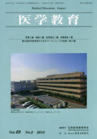 醫學敎育 第49卷.第2號