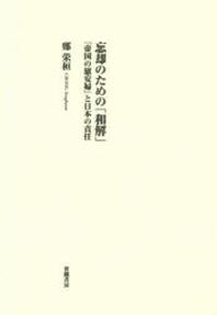忘却のための「和解」 「帝國の慰安婦」と日本の責任