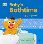 BABYS BATHTIME(목욕시간이에요)