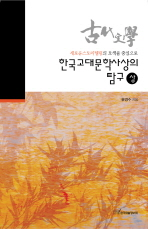한국고대문학사상의 탐구(상)
