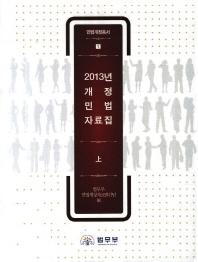 2013년 개정 민법 자료집(상)