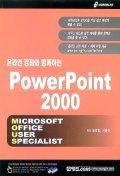 POWER POINT 2000(온라인강좌와함께하는 MOUS)