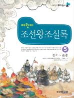 처음 읽는 우리 역사 어린이 조선왕조실록. 5: 정조-순종