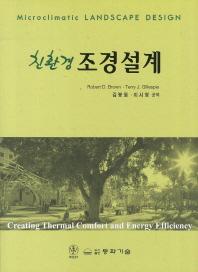 친환경 조경설계