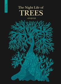 나무들의 밤(The Night Life of TREES)