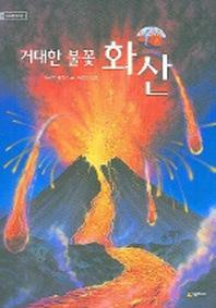 거대한 불꽃 화산