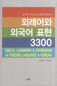 외래어와 외국어표현 3300