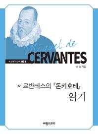 세르반테스의 돈키호테 읽기