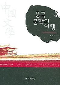 중국 문학의 여행