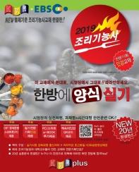 경록플러스EBS 조리기능사 한방에 양식 실기(2019)