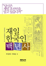 재일 한국인 백년사