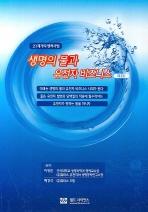 생명의 물과 유전자 비즈니스