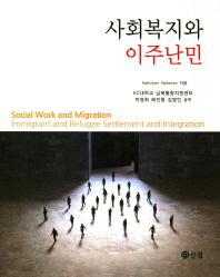 사회복지와 이주난민