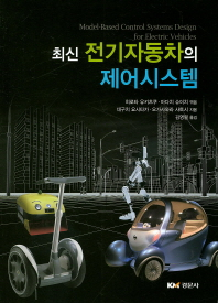 전기자동차의 제어시스템(최신)