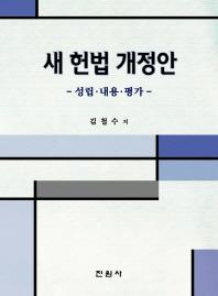새 헌법 개정안: 성립 내용 평가