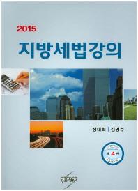 지방세법강의(2015)