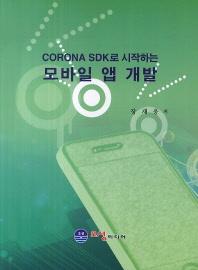 CORONA SDK로 시작하는 모바일 앱 개발