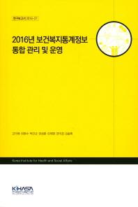 연구보고서 2016년 보건복지통계정보 통합 관리 및 운영