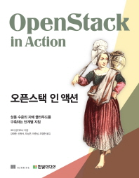 오픈스택 인 액션