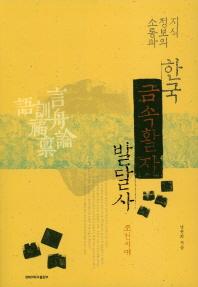 지식정보의 소통과 한국 금속활자 발달사: 조선시대