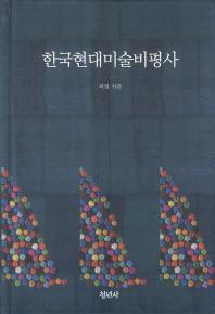 한국현대미술비평사