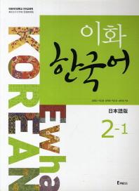 이화 한국어 2-1(일본어판)