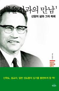 박윤선과의 만남. 1