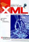 세상에서 가장 쉬운 XML