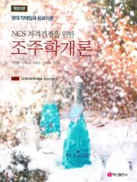 NCS 자격검정을 위한 조주학개론