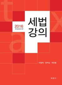 세법강의(2016)