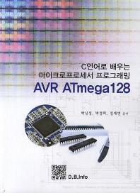C언어로 배우는 AVR ATmega128(마이크로프로세서 프로그래밍)