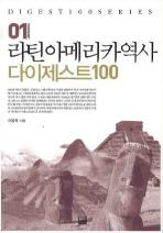 라틴아메리카 역사 다이제스트 100