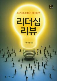 리더십 리뷰