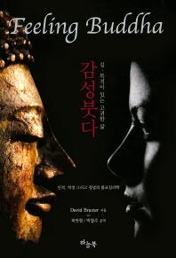 감성붓다(Feeling Buddha)