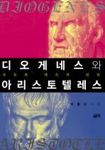 디오게네스와 아리스토텔레스