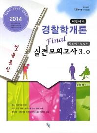 태정태세 경찰학개론(2014)