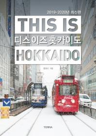 디스 이즈 홋카이도(This is Hokkaido)(2019~2020)