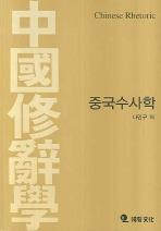 중국수사학