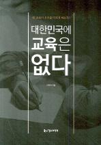 대한민국에 교육은 없다