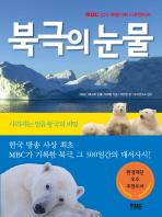 MBC 창사 특별기획 다큐멘터리 북극의 눈물