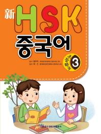 신 HSK 초등학교 중국어. 3