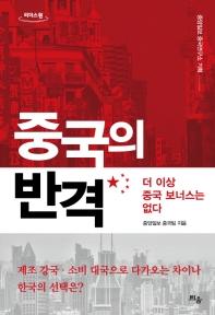 중국의 반격(큰글자도서)