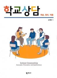 학교상담(개념,원리,적용)