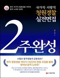 2022 국가직 지방직 청원경찰 실전면접 2주 완성